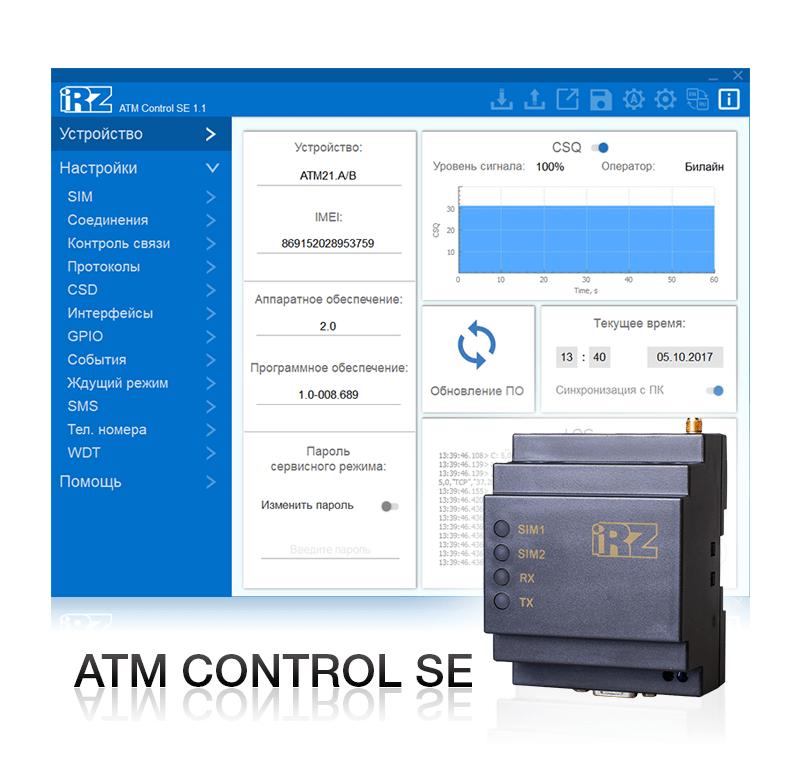 iRZ ATM21 ATM Control SE